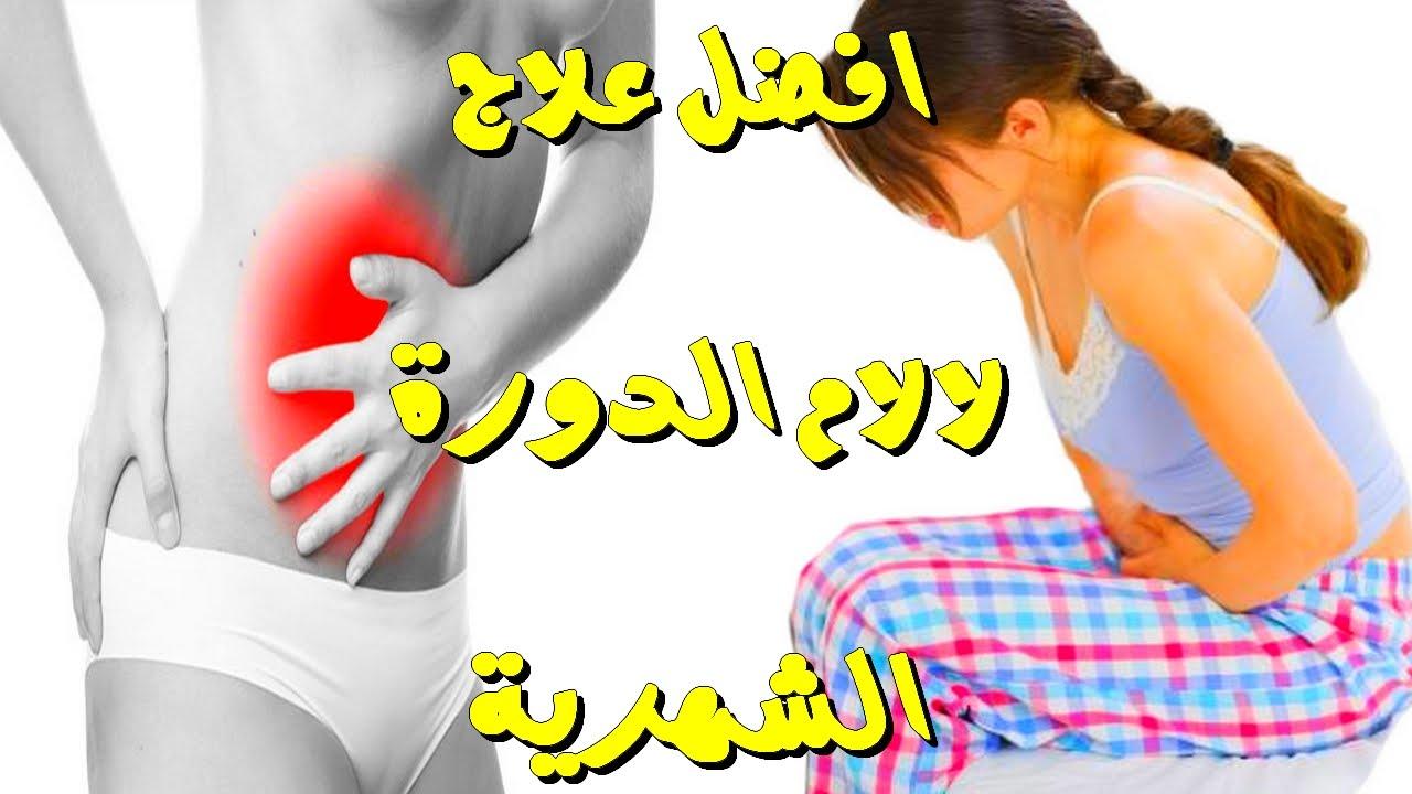 علاج الآم الدورة الشهرية
