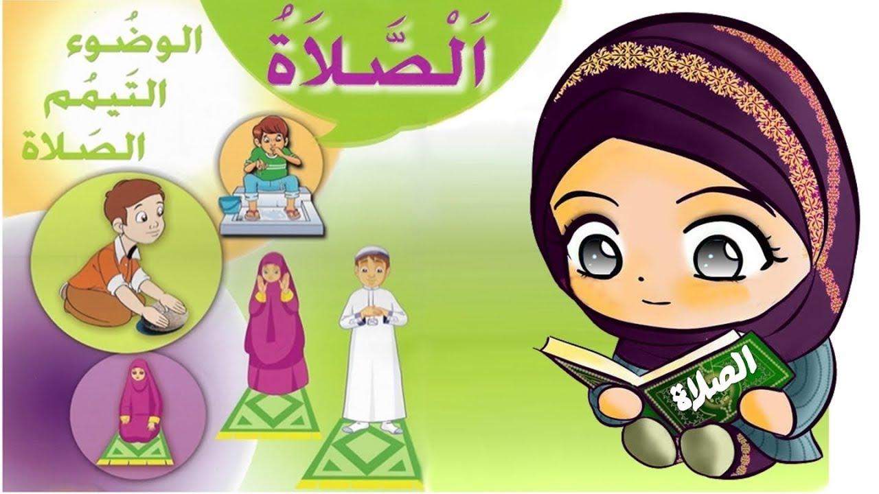 طريقة تعليم الأطفال للصلاة