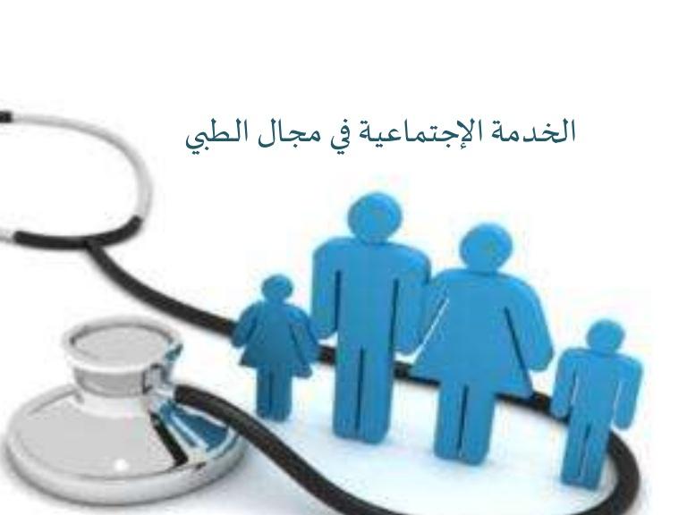 أهمية الخدمة الاجتماعية في المجال الطبي