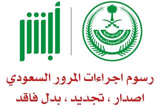 الرسوم اللازمة لتجديد الاستمارة بالسعودية