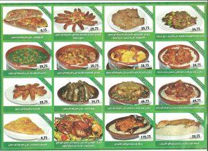 اسعار وجبات وطبخات ام حسن 2015